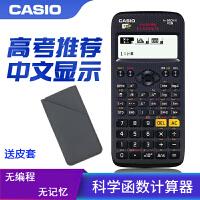 卡西欧计算器fx82cn中文计算器2020中高考教材同步科学函数学生机