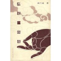 【二手旧书8成新】禅是一枝花(胡兰成作品 胡兰成 9787806812600