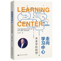 【正版】走向学习中心:未来学校构想 朱永新