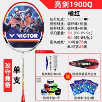 正品VICTOR威克多胜利羽毛单拍1900 挑战者9500高磅球拍HMRG5适中