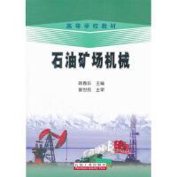 【二手旧书8成新】石油矿场机械 姚春东 9787502187651
