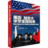 【二手旧书8成新】美国、加拿大求学全程指南 中国地图出版社,太傻咨询中心著 9787503151903