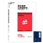 *畅销书籍*医生最想让你读的书 杰尔姆・格罗普曼 提升医患沟通效率 降低误诊概率 思维误区 医学科普 心理学书籍 赠中