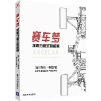 [二手旧书9成新]赛车梦:探索方程式的极限 [美] 马特・布朗(Matt Brown) 楼圣宇 黄靖超 9787302
