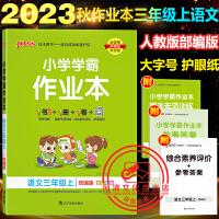 小学学霸作业本三年级下册语文小学部编人教版2020春