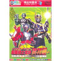 假面骑士龙骑 奥特曼3 (4VCD)精品特惠装