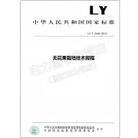 LY/T 2450-2015 无花果栽培技术规程