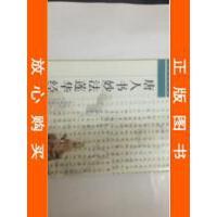 写经残纸粹编――唐人书妙法莲华经.【旧书珍藏品】