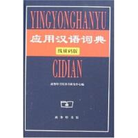 【二手旧书8成新】应用汉语词典(纵横码版 商务印书馆辞书研究中心 9787100048743