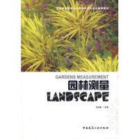 【二手旧书8成新】园林测量 张培冀 9787112094028