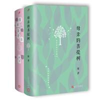 琦君忆母亲二种(套装共2册)