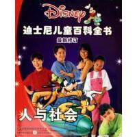 迪士尼儿童百科全书人与社会