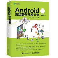 �F� Android 游�虬咐��_�l大全 第4版 Android 8.0游�蜷_�l教程 安卓源�a源代�a�Y料�件�_�l��用小程序