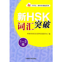 新HSK词汇突破1-3级