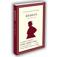我母亲的自传(绝望的爱之书,优雅、明澈、醉人!)