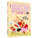樱桃园・杨红樱注音童书 升级版:亲爱的笨笨猪