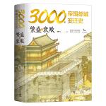 繁盛与衰败:3000年帝国都城变迁史  读懂帝国的心脏,就读懂了中华文明 豪华精装 内附精美大幅传世名画
