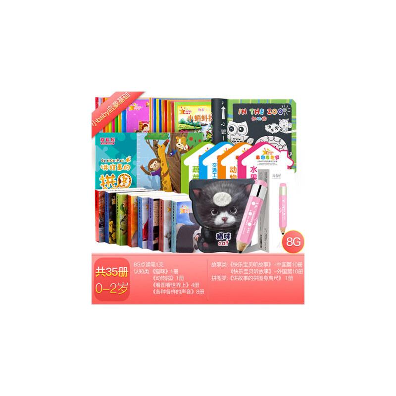 爱看屋点读笔早教机0-3-6岁婴幼儿童中英语益智玩具学习点读机  共35册 点读笔早教机
