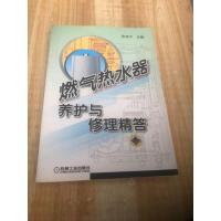 【二手9成新】燃气热水器养护与修理精答 /张泽宇 机械工业出版社