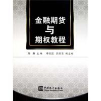 【二手书9成新】 金融期货与期权教程 郑勇 中国统计出版社 9787503759413