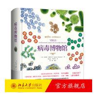 病毒博物馆 北京大学出版社