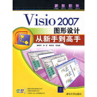 Visio 2007图形设计从新手到高手(配光盘)