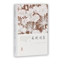 苏轼词集(精装小词集)