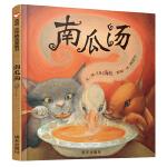 信谊世界精选图画书-南瓜汤(新版)