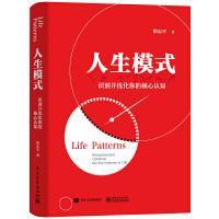 人生模式――识别并优化你的核心认知