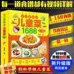 可口营养的儿童菜1688 0-12岁孩子成长食谱【2020新版】