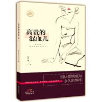 高贵的混血儿(货号:A1) 彭名燕 9787536075597 花城出版社