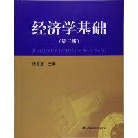 【正版二手书9成新左右】经济学基础(第三版 徐教道 9787564225902