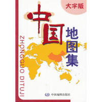 【二手旧书8成新】中国地图集--大字版 本书编写组 9787503150388