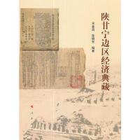 陕甘宁边区经济典藏 王金昌 张晓东 9787010178851