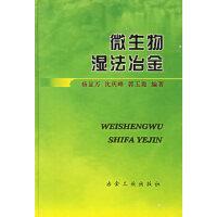 【二手书9成新】 微生物湿法冶金 杨显万 冶金工业出版社 9787502432652