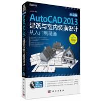 中文版AutoCAD2013建筑与室内装潢设计从入门到精通(1CD)(资深AutoCAD教学专家与一线建筑设计高手精心