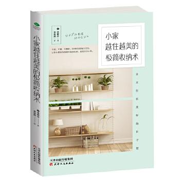 """小家越住越美的极简收纳术一本书搞定房子面积小、东西多的居住烦恼。不浪费时间的""""懒人收纳法"""",不烦、不累、不费时,5分钟完成,让你从紧张与烦琐中抽身出来。日本极简生活实战派米歇尔倾情奉献。"""
