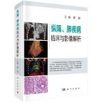 纵隔、肺疾病临床与影像解析