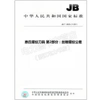 JB/T 8825.2-2011 惠氏螺纹刀具 第2部分:丝锥螺纹公差 8825
