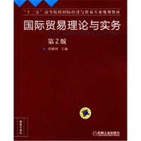 【二手旧书8成新】国际经济与贸易专业:国际贸易理论与实务(第2版 邱继洲 9787111371342
