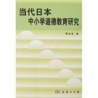 当代日本中小学道德教育研究 曹能秀 商务印书馆