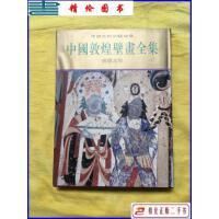 【二手9成新】中国敦煌壁画全集3:敦煌北周 /段文杰、樊锦诗 著