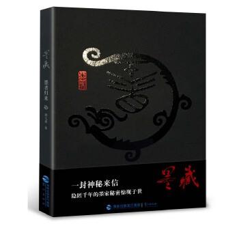 墨藏:墨者归来 一封神秘来信,隐匿千年的墨家秘密惊现于世。 一本看了根本停不下来的书