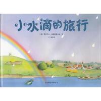 【二手旧书9成新】小水滴的旅行-(德)格瑞斯曼-9787550211827 北京联合出版公司