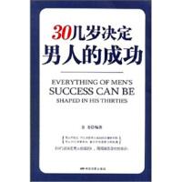 【二手旧书8成新】30几岁决定男人的成功 金龙 9787106028640