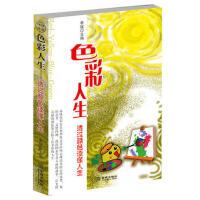【二手旧书8成新】色彩人生-透过颜色读懂人生 李媛 9787515500652