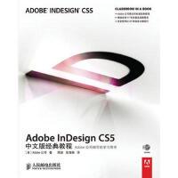 【二手旧书8成新】Adobe InDesign CS5中文版经典教程(Adobe公司专家编写的经典培训教材(1 美国A