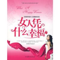 【二手旧书8成新】女人凭什么幸福 张晓菲著 9787802224995