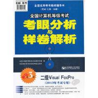 2013年全国计算机等级考试考眼分析与样卷解析[ 二级Visual FoxPro] 全国计算机等级考试命题研究组 97