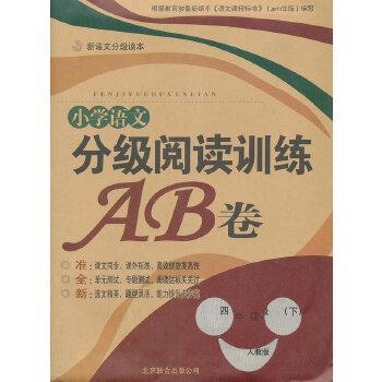 分级阅读训练AB卷四年级下册